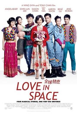 Постер фильма Любовь в космосе (2011)