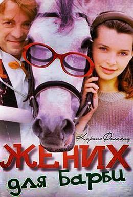 Постер фильма Жених для Барби (2003)