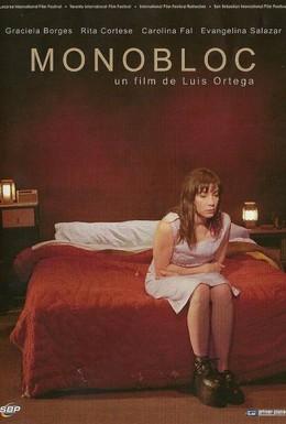 Постер фильма Моноблок (2005)