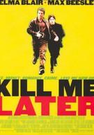 Убей меня позже (2001)