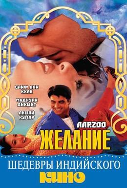 Постер фильма Желание (1999)