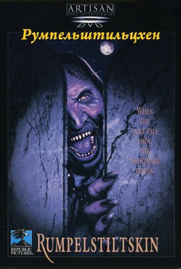 Постер фильма Румпельштильцхен (1995)