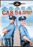 Патрульная машина 54 (1994)
