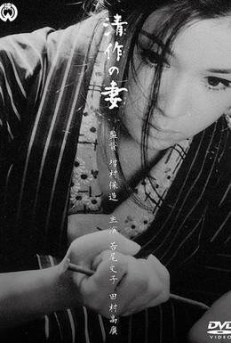 Постер фильма Жена Сейзаку (1965)