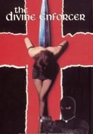 Божественный защитник (1992)