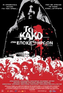 Постер фильма Зло 2: Во времена героев (2009)