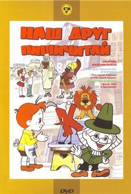 Постер фильма Наш друг Пишичитай (1978)