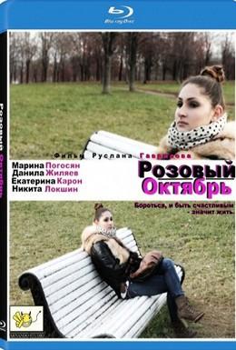 Постер фильма Розовый октябрь (2012)