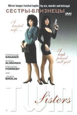 Постер фильма Сестры близнецы (1992)