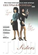 Сестры близнецы (1992)