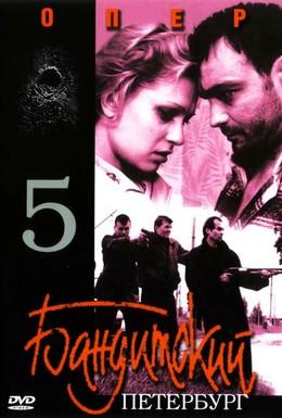 Постер фильма Бандитский Петербург 5: Опер (2003)