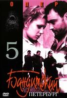 Бандитский Петербург 5: Опер (2003)