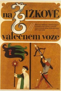 Постер фильма На боевой повозке Жижки (1968)