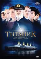 Титаник (2012)
