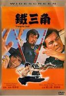 Китайский железный человек (1972)