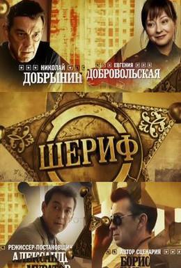 Постер фильма Шериф (2010)