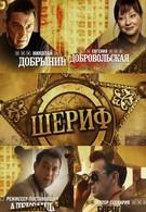 Шериф (2010)