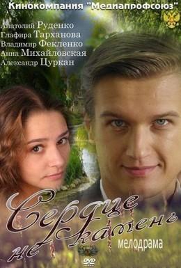 Постер фильма Сердце не камень (2012)