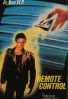 Удаленный контроль (1988)