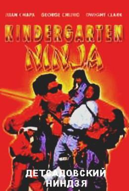 Постер фильма Детсадовский ниндзя (1994)