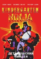 Детсадовский ниндзя (1994)