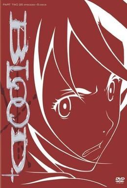 Постер фильма Кровь+ (2007)