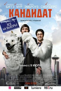 Постер фильма Выборы-выборы (2012)