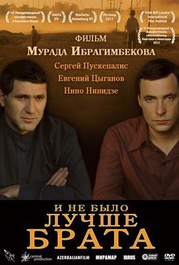 Постер фильма И не было лучше брата (2010)