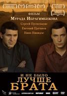 И не было лучше брата (2010)