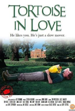 Постер фильма Влюбленная черепаха (2012)