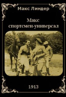 Постер фильма Макс спортсмен-универсал (1913)