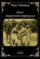 Макс спортсмен-универсал (1913)
