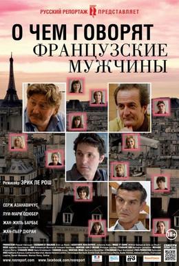 Постер фильма О чем говорят французские мужчины (2012)