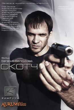 Постер фильма Скотч (2012)
