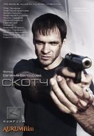 Скотч (2012)