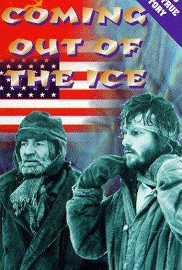 Постер фильма Побег изо льдов (1982)