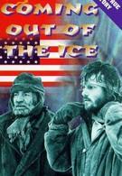 Побег изо льдов (1982)