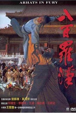 Постер фильма Архаты в ярости (1985)