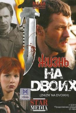 Постер фильма Жизнь на двоих (2009)