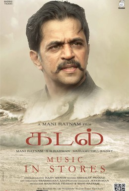 Постер фильма Море (2013)