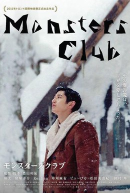 Постер фильма Клуб монстров (2011)