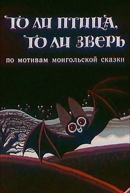Постер фильма То ли птица, то ли зверь (1984)