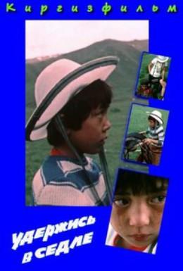 Постер фильма Удержись в седле (1987)