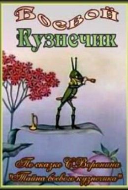 Постер фильма Боевой кузнечик (1977)
