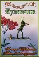 Боевой кузнечик (1977)