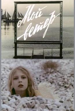 Постер фильма Мой ветер (1967)