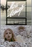 Мой ветер (1967)