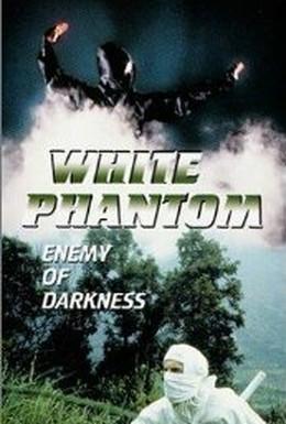 Постер фильма Белый призрак (1987)
