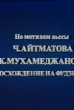 Постер фильма Восхождение на Фудзияму (1988)