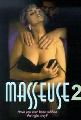 Постер фильма Массажистка 2 (1997)